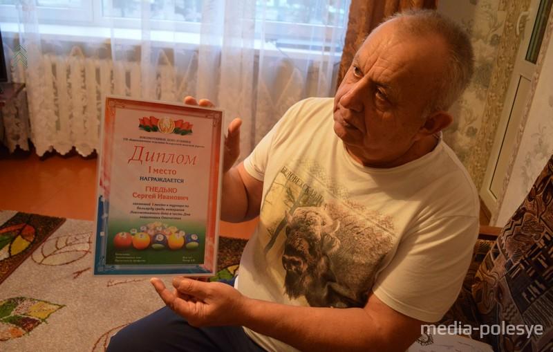 Сергей Иванович с одним из многочисленных дипломов
