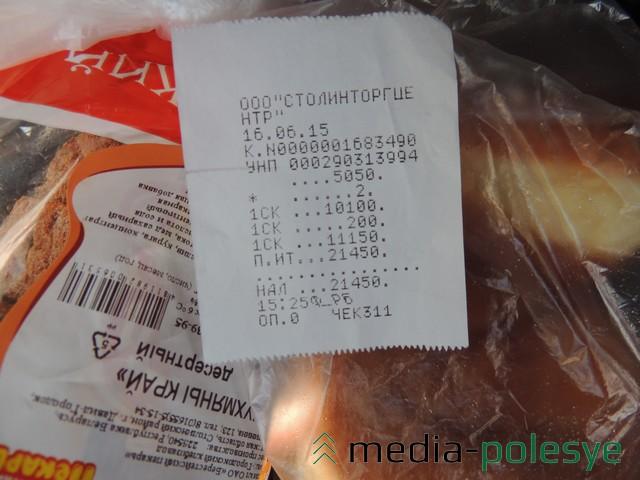 Два пирожка в магазине «Берёзка» уложены в пакет за 200 рублей. Хлеб идёт в заводской упаковке, которая уже включена в общую стоимость