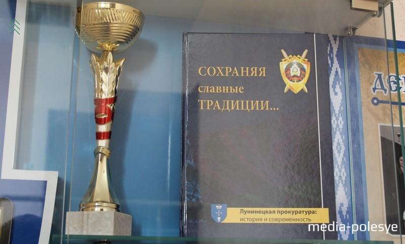 Отныне и в прокуратуре на видном месте – экземпляр книги об истории Лунинецкого подразделения прокуратуры