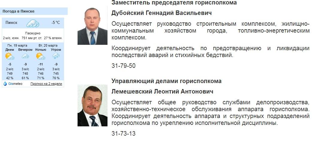 Скриншот с сайта Пинского ГИК
