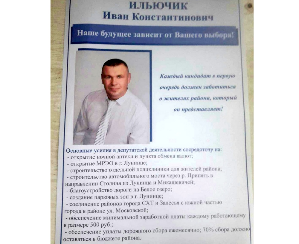 Фото предоставлено Иваном Ильючиком