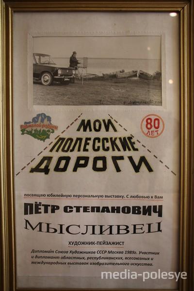 Афишу к своей выставке Пётр Мысливец сделал сам в виде коллажа, без современной полиграфии
