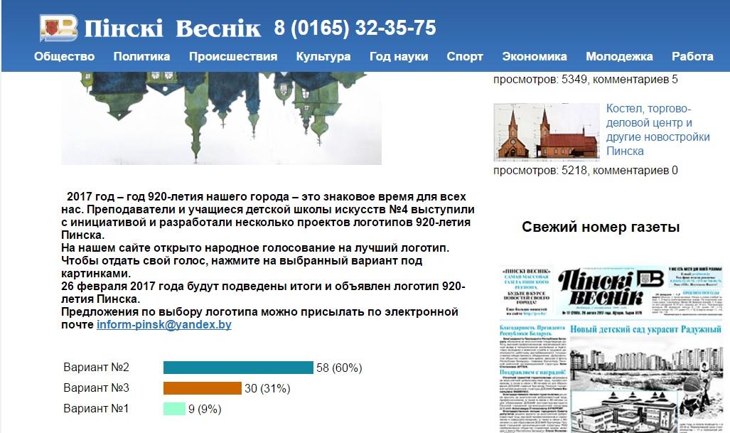 Скрин-шот странички газеты с итогами голосования