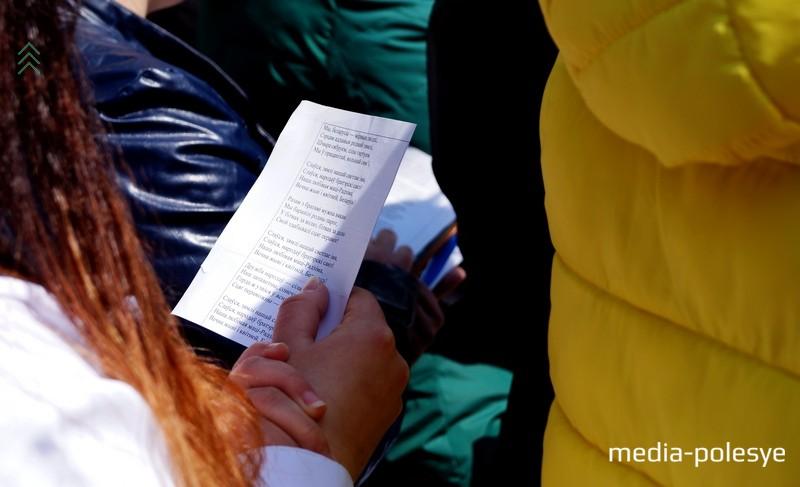 У многих ребят был в руках текст белорусского гимна