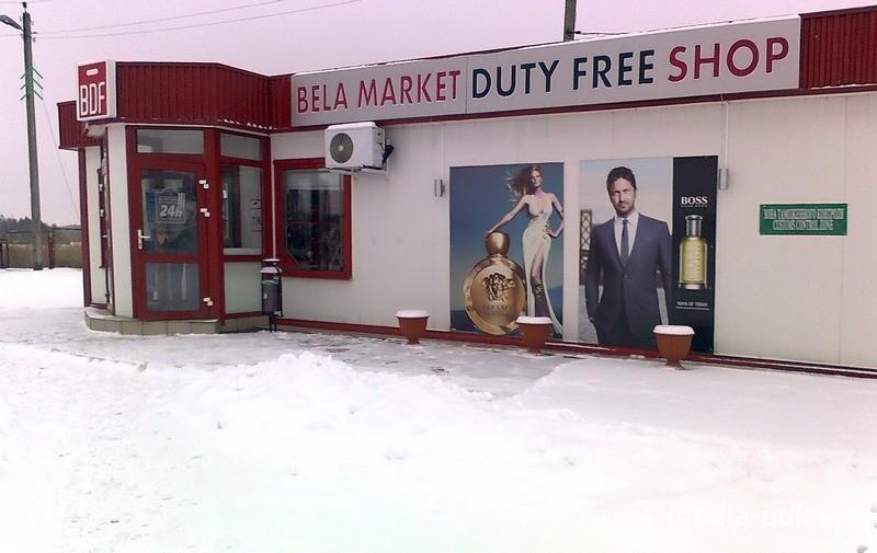 Магазин беспошлинной торговли на белорусской стороне. В нём можно дешевле купить парфюмерию известных брендов и элитный алкоголь. Но, чтобы вернуться в Беларусь, всё равно необходим штамп в паспорте от украинских пограничников