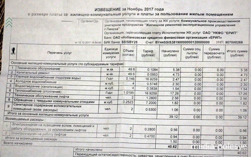 Сумма к оплате за ноябрь 2017 года 40 рублей 62 копейки