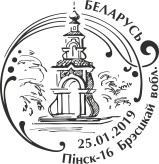 Специальный штамп для памятного гашения. Фото с сайта РУП Белпочта