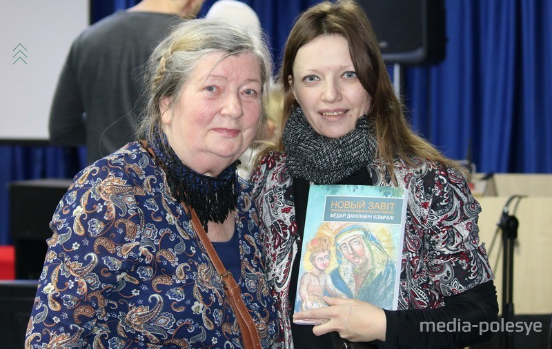 Первый экземпляр книги организаторы ее издания вручили сестре и племяннице Федора Климчука