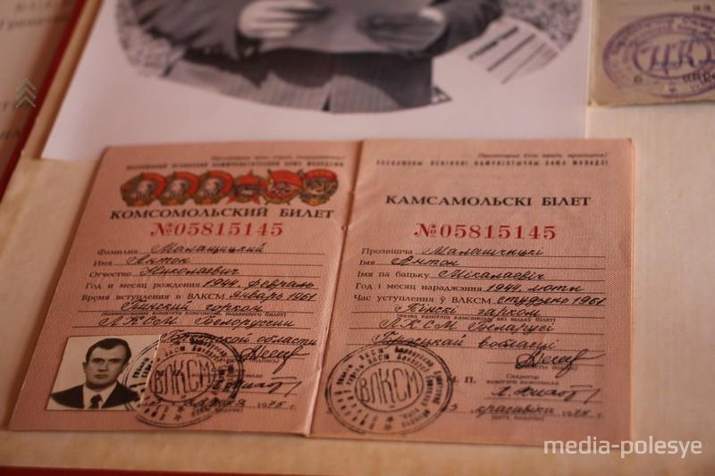 Комсомольский билет на двух государственных языках