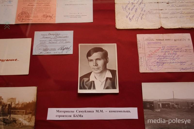 Комсомольские бригады строили БАМ