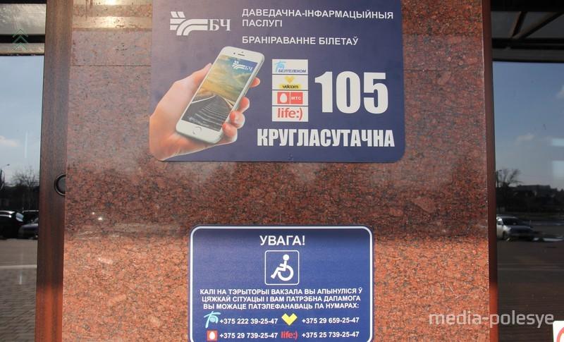 Информационные таблички с информацией о новом сервисе развешены по всему зданию вокзала