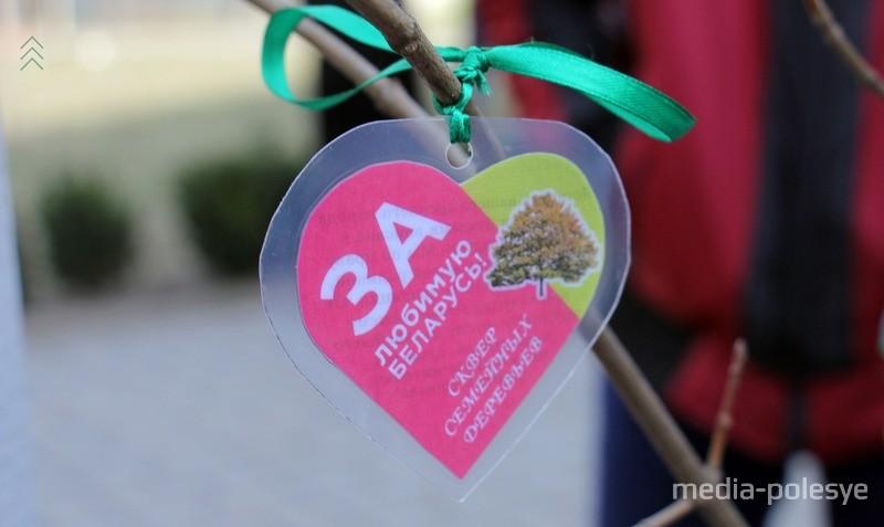 К веткам посаженных деревьев прикреплялись «сердечки» с пожеланиями