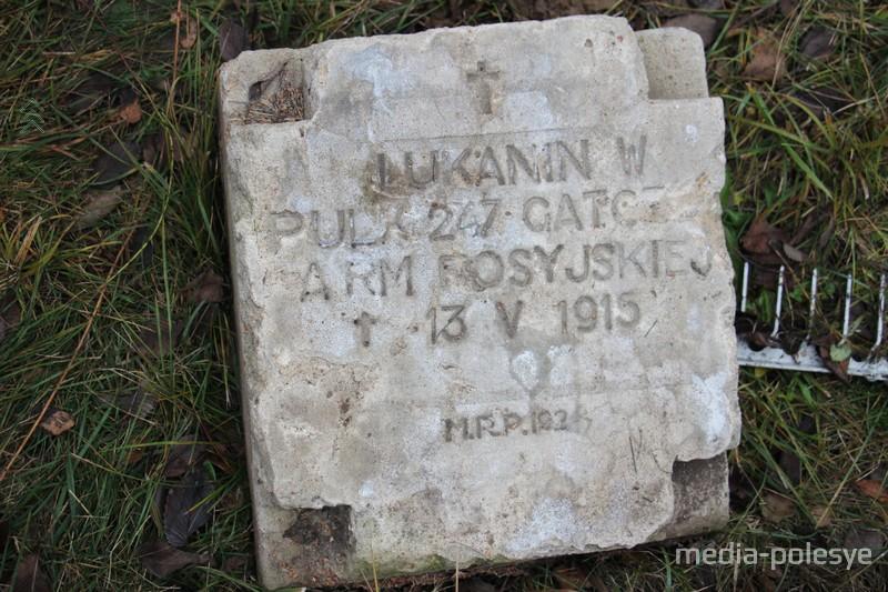 По таким плитам, установленным польскими властями в 20-х годах прошлого столетия, можно узнать, где похоронены воины погибшие в Первую мировую