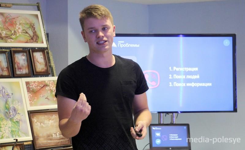 Студент Владимир Зборовский разрабатывает мобильное приложение NEXU, которое решает проблему общения между студентами, преподавателями и учебными заведениями