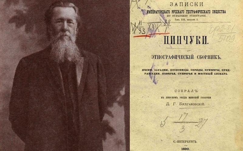 Дмитрий Булгаковский, первая страница этнографического сборника «Пинчуки»