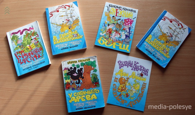 Книги детского писателя Валерия Квилория