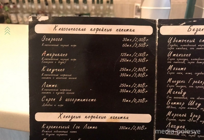 Цены на кофе в «Кофейне»