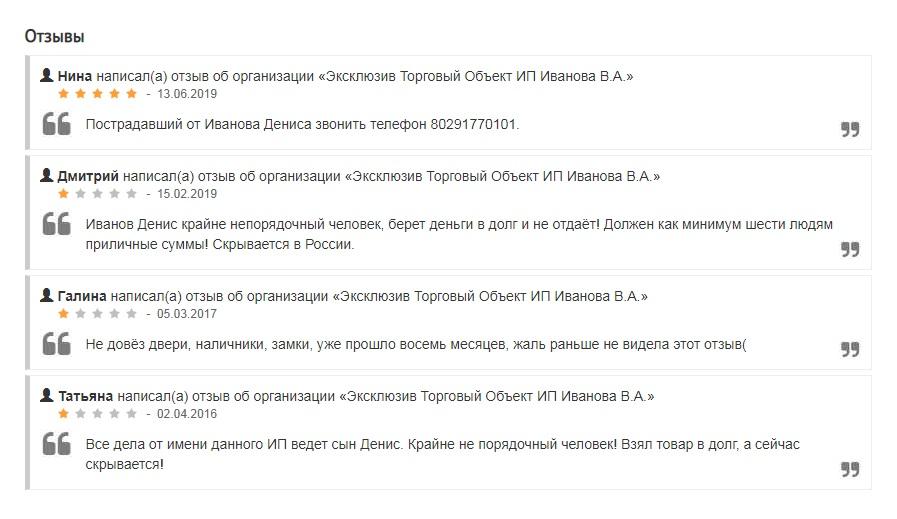 Есть в Интернете и несколько отзывов о работе Дениса Иванова в качестве продавца дверей. Скриншот с сайта pinsk.jsprav.ru