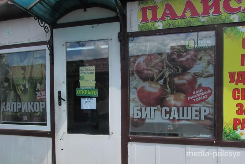 За 26 рублей за кило пинчуки севок покупать не будут