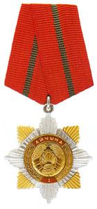 Орден Отечества
