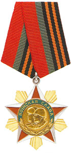 Орден Воинской Славы