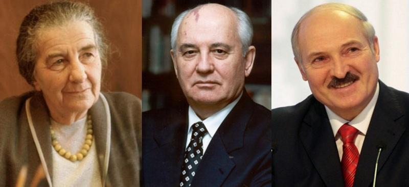 Голда Меир (1898-1978), Михаил Горбачёв, Александр Лукашенко