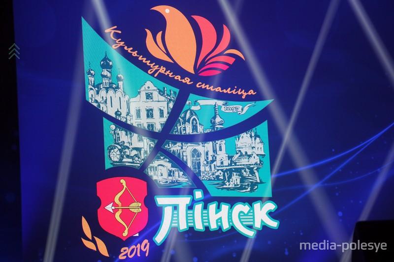 Логотип культурной столицы