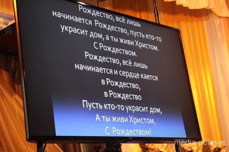 Слова молитвы дублируются на мониторах