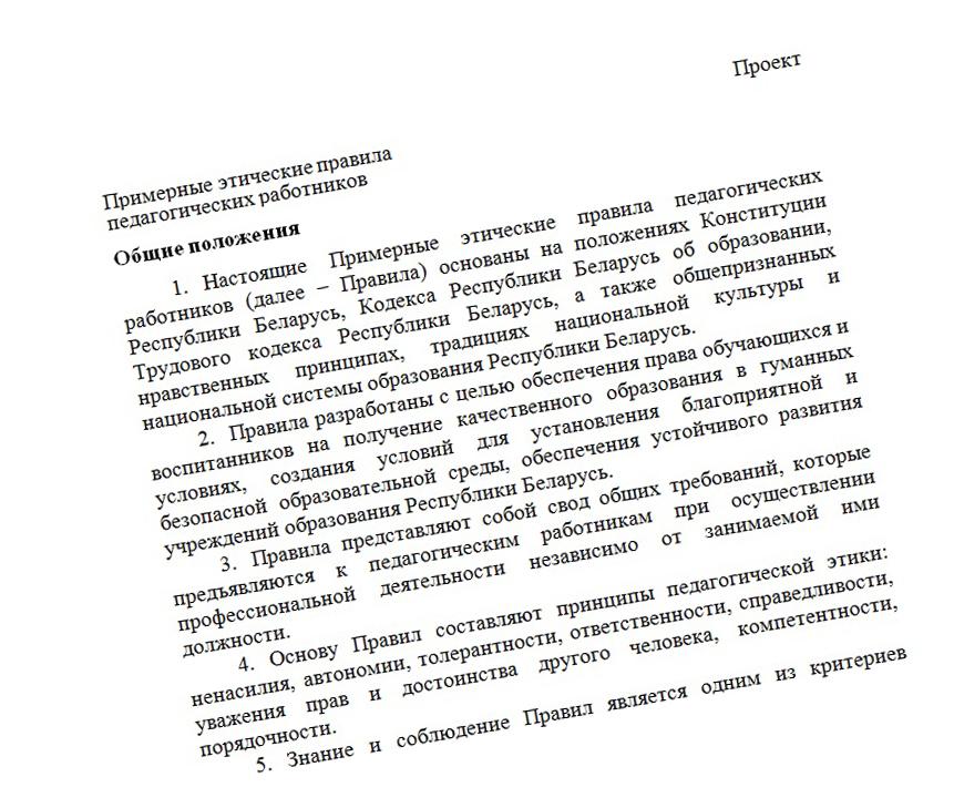 Скрин-шот с сайта Министерства образования