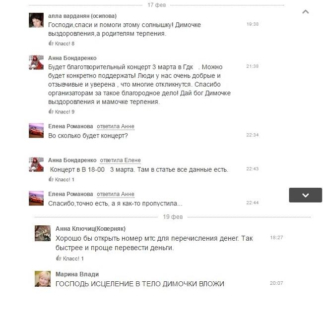 Скрин-шот из обсуждений в группе соцсети «Одноклассники»