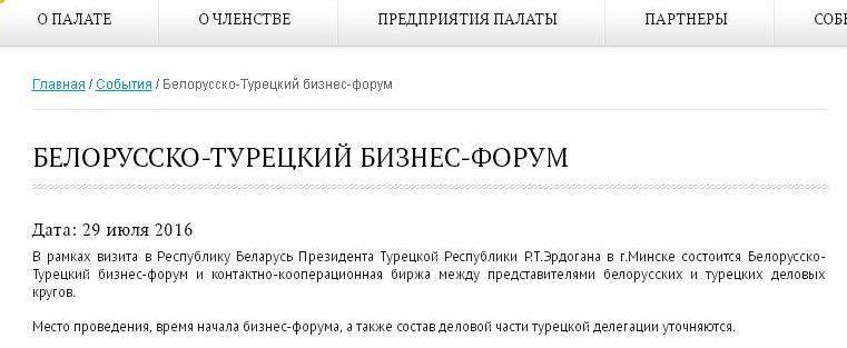 Скриншот с сайта БелТПП