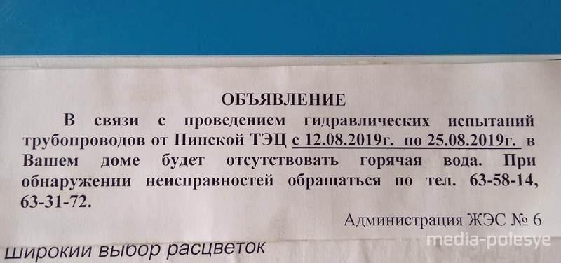 Объявление от ЖЭСа на подъезде многоэтажки