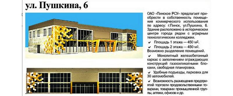Таким будет новое здание. Фото с сайта Пинского РСУ