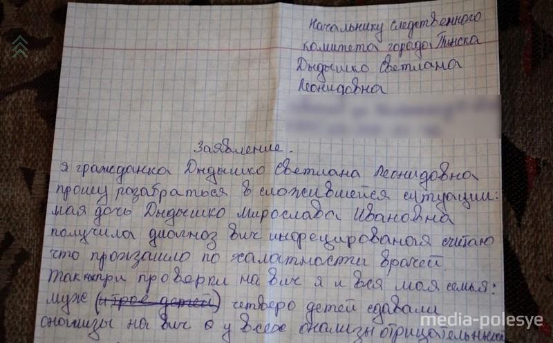 Мама Мирославы написала заявление в Пинский межрайонный отдел Следственного комитета