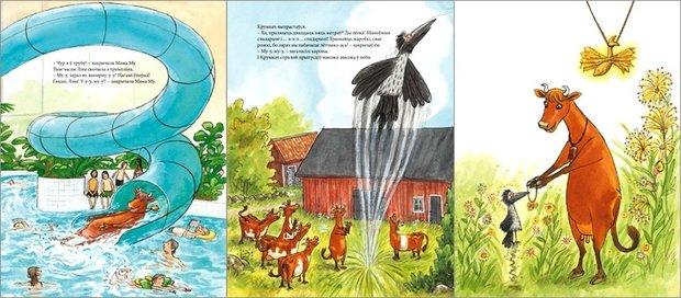 Фрагмент из сказки про Маму Му и бассейн