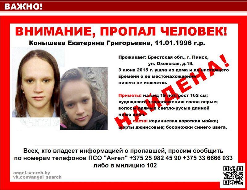Екатерина Конышева, исчезнув на неделю, не думала, что её будут искать