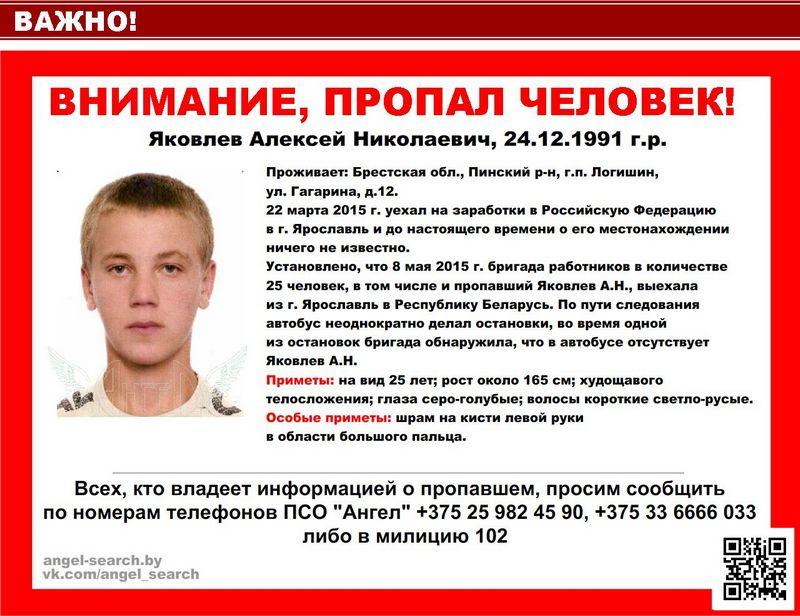Алексей Яковлев пока не найден