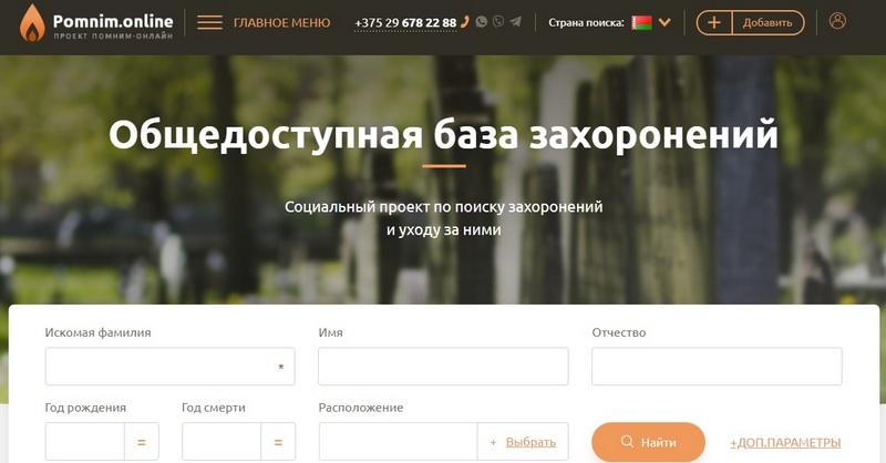 Скрин-шот с сайта проекта