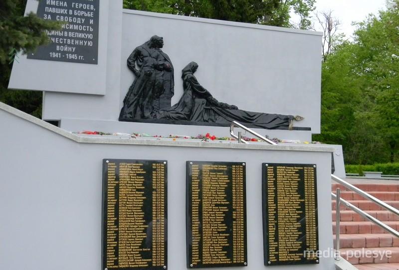 Братская  могила в Пинске