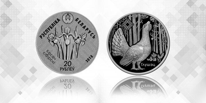 Монеты «Заказнік «Котра» серии «Заказнікі Беларусі»