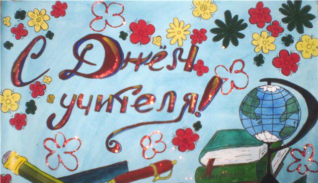 Открытка красками ко дню учителя
