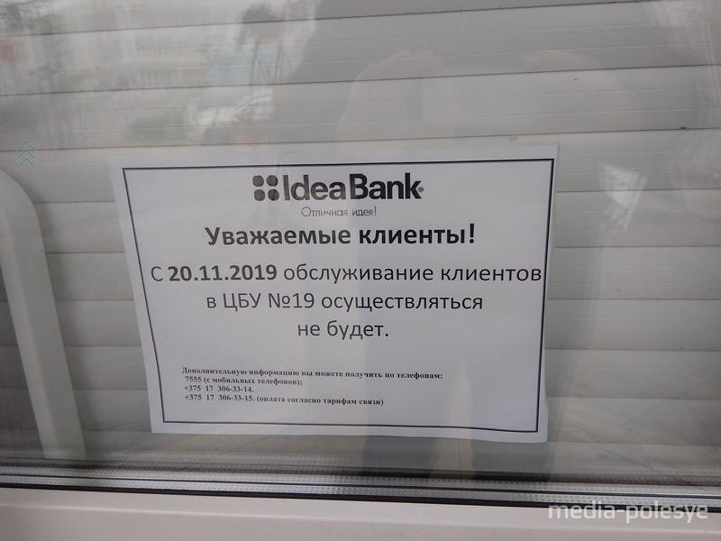 оплатить кредит идея банк через интернет банк хоум кредит в коврове адрес