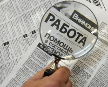Уровень безработицы 0,6%, пособие 28,1 рубля