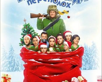Семейная комедия «Новогодний переполох» 12+ 2D