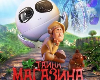 Мультфильм «Тайна магазина игрушек» 6+ 2D