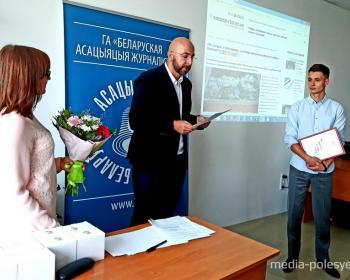 Журналисты «Медиа-Полесья» - среди победителей конкурса «Вольное слово»