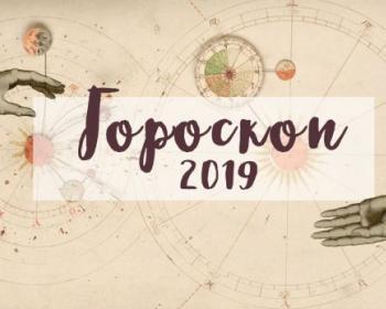 Точный гороскоп на 2019 год Свиньи по знакам Зодиака