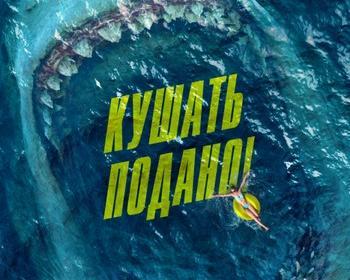 Ужасы «Мег: Монстр глубины» 16+ 3D