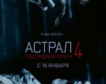 Ужасы «Астрал 4: Последний ключ» 16+