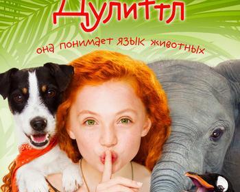 Семейная комедия «Маленькая мисс Дулиттл» 6+ 2D